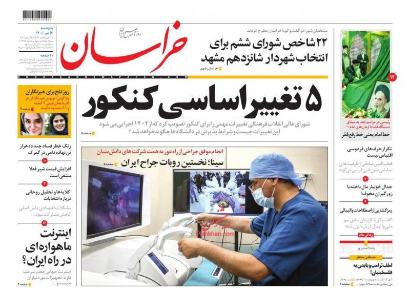 عناوین اخبار روزنامه خراسان در روز پنجشنبه ۳ تیر