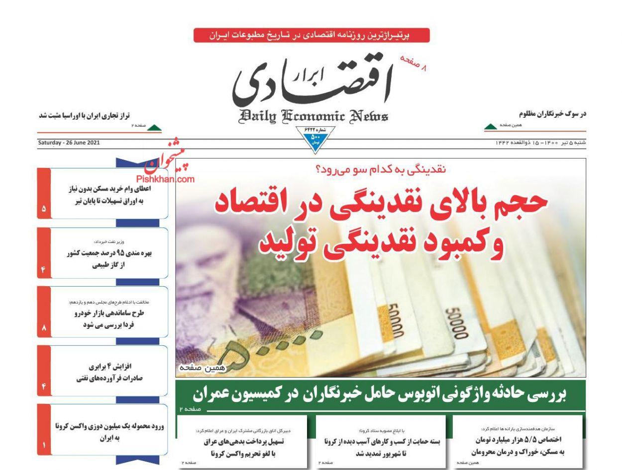 عناوین اخبار روزنامه ابرار اقتصادی در روز شنبه ۵ تیر