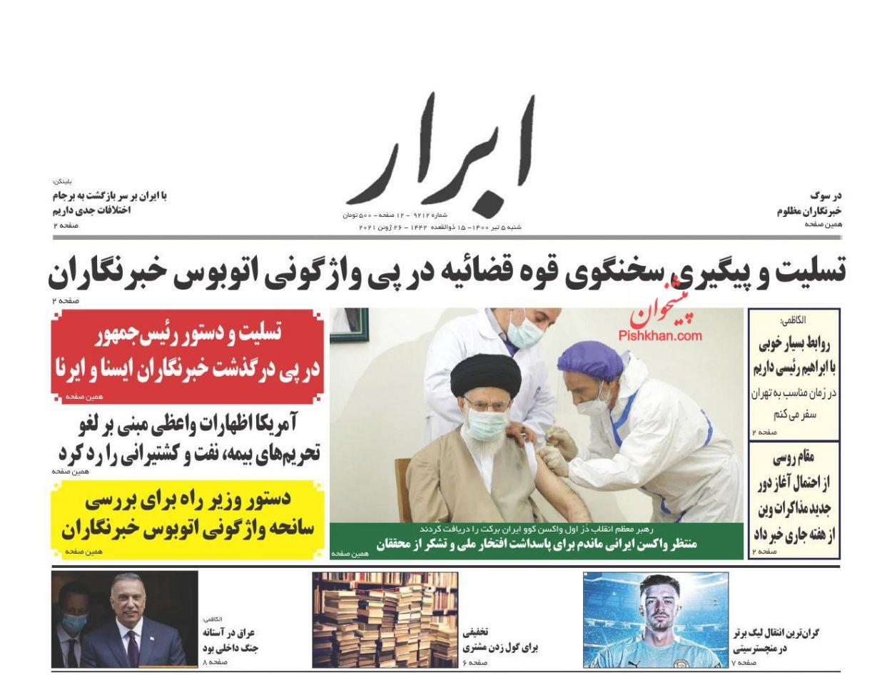 عناوین اخبار روزنامه ابرار در روز شنبه ۵ تیر