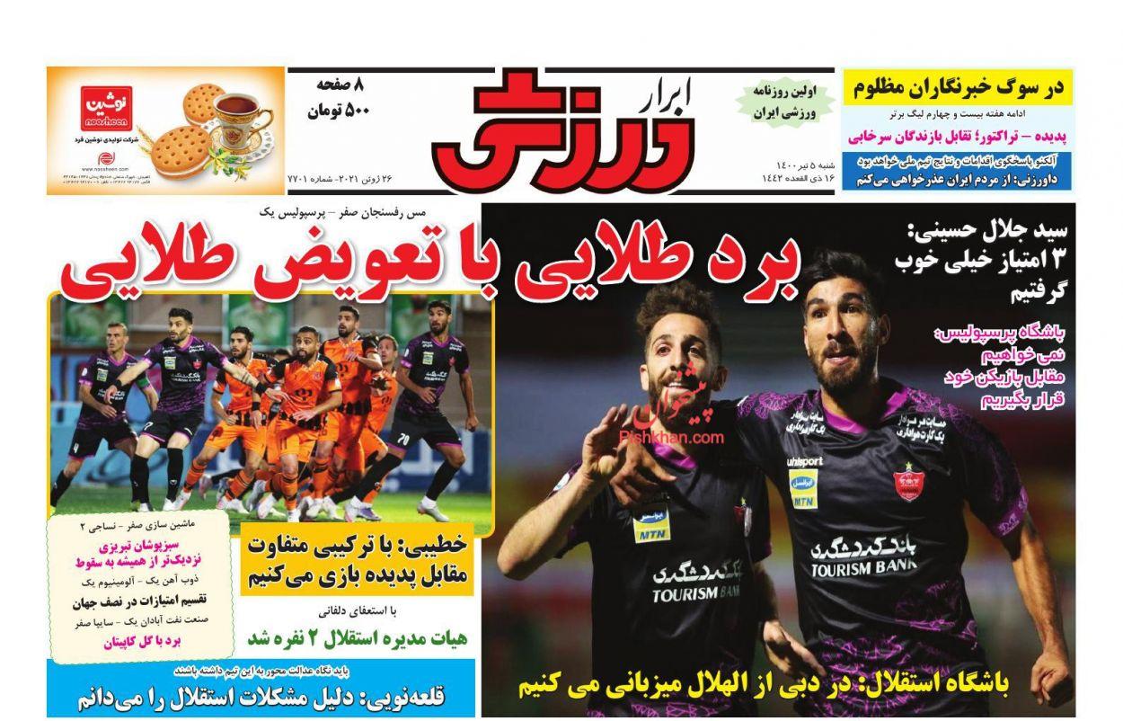 عناوین اخبار روزنامه ابرار ورزشى در روز شنبه ۵ تیر
