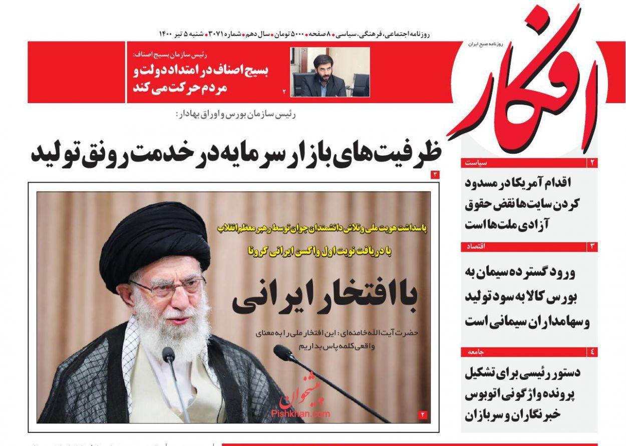 عناوین اخبار روزنامه افکار در روز شنبه ۵ تیر