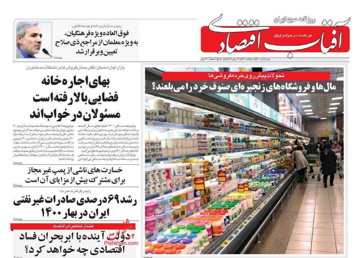 عناوین اخبار روزنامه آفتاب اقتصادی در روز شنبه ۵ تیر