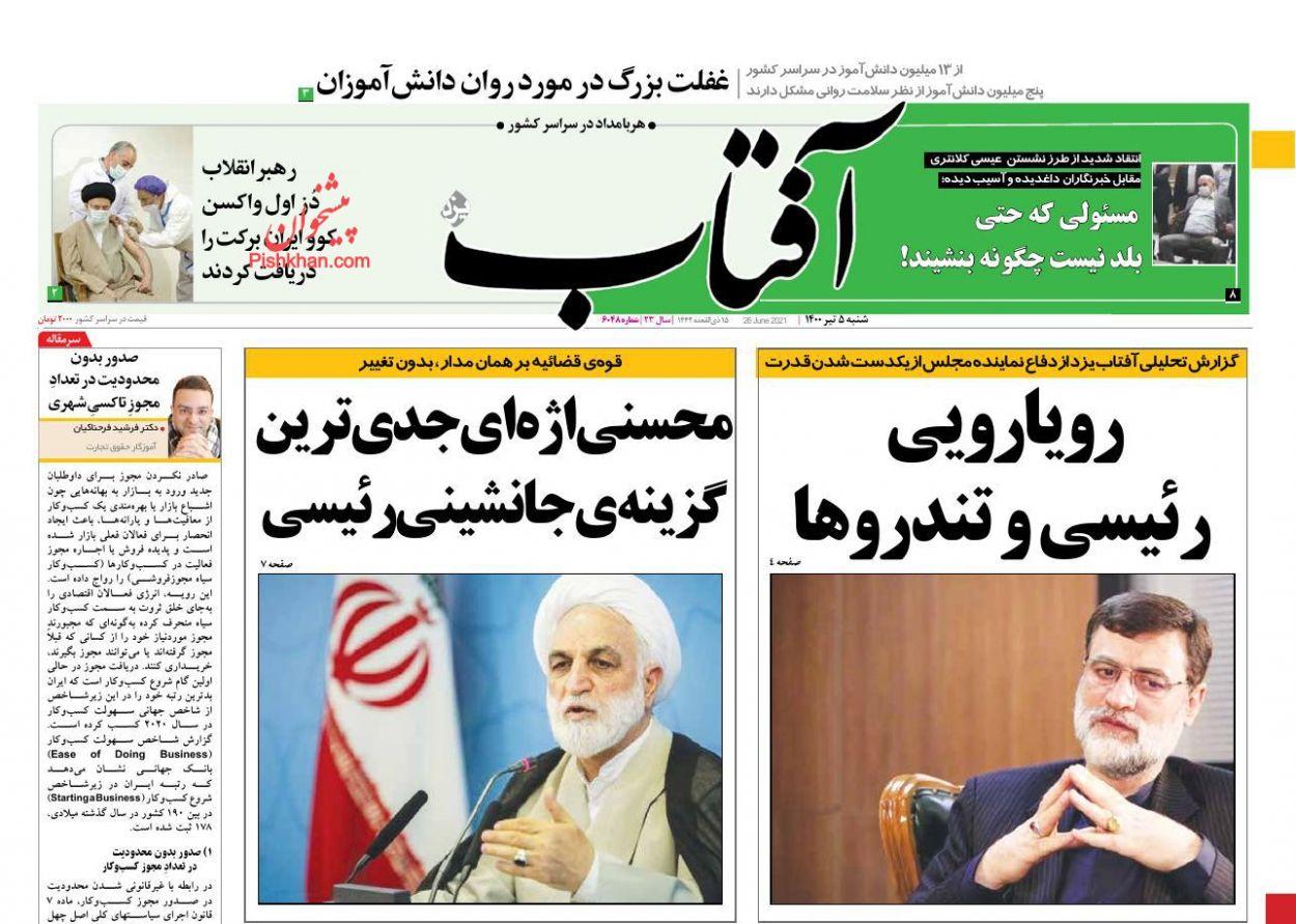 عناوین اخبار روزنامه آفتاب یزد در روز شنبه ۵ تیر