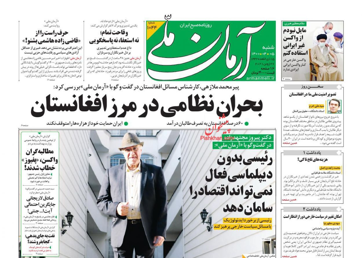عناوین اخبار روزنامه آرمان ملی در روز شنبه ۵ تیر