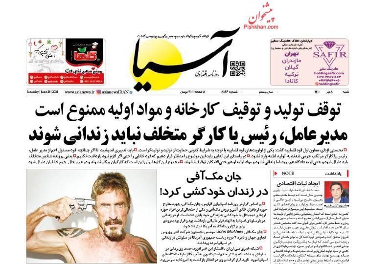عناوین اخبار روزنامه آسیا در روز شنبه ۵ تیر