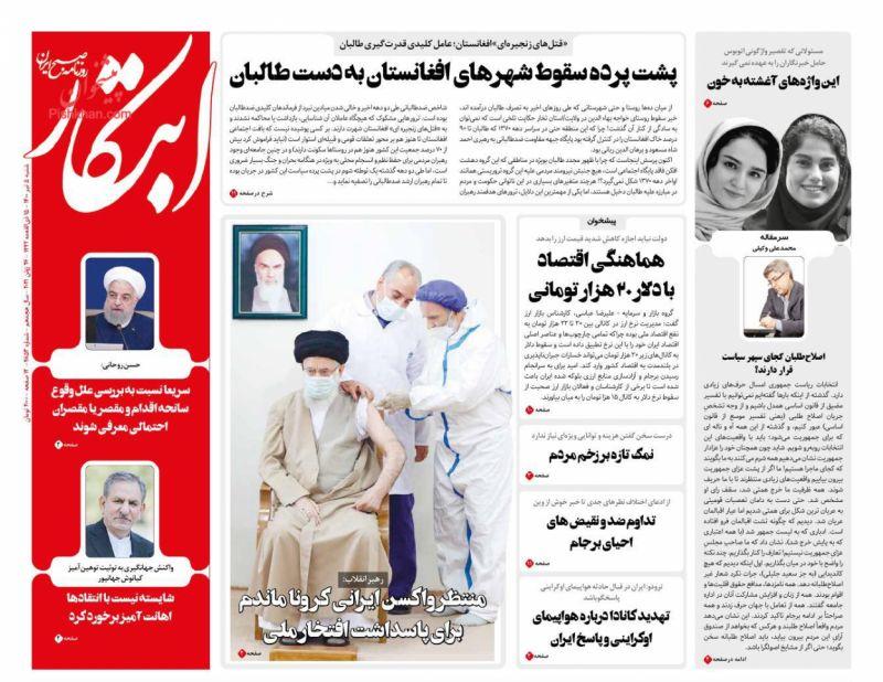 عناوین اخبار روزنامه ابتکار در روز شنبه ۵ تیر
