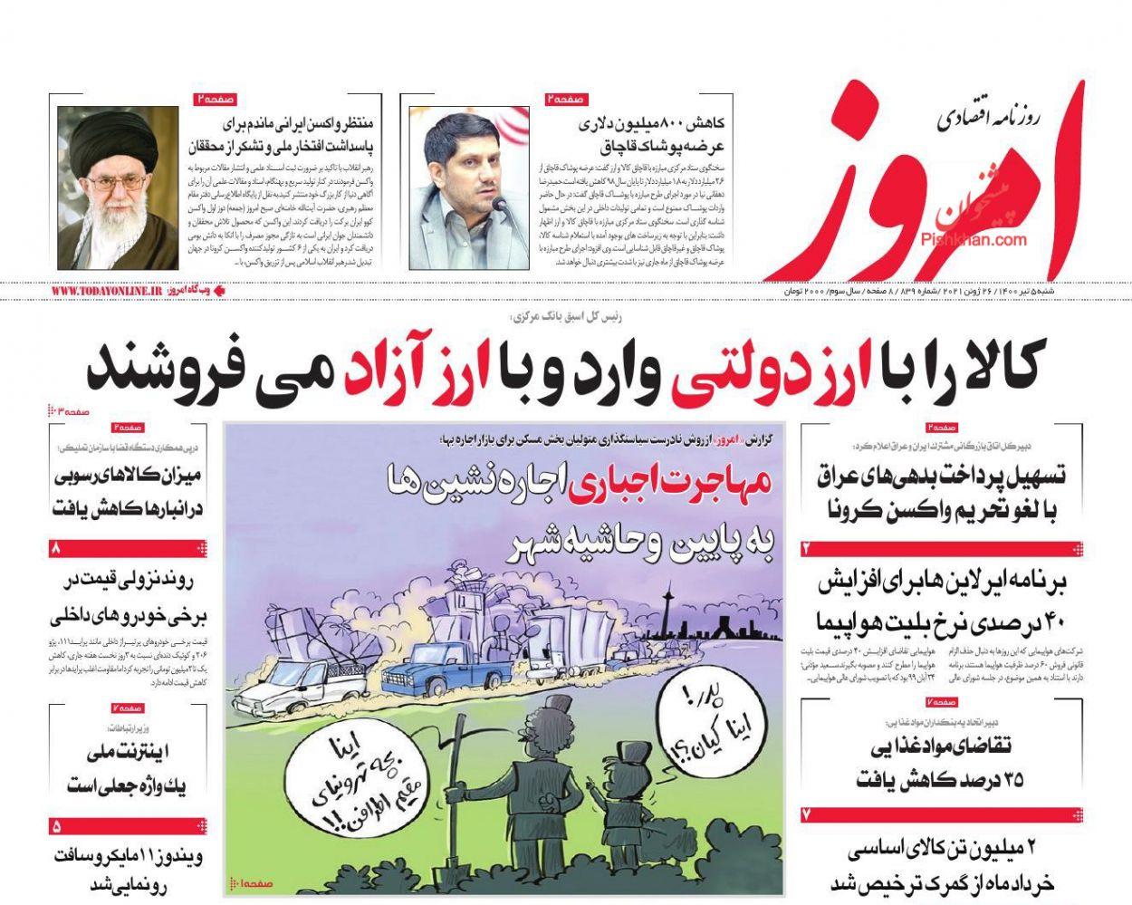 عناوین اخبار روزنامه امروز در روز شنبه ۵ تیر
