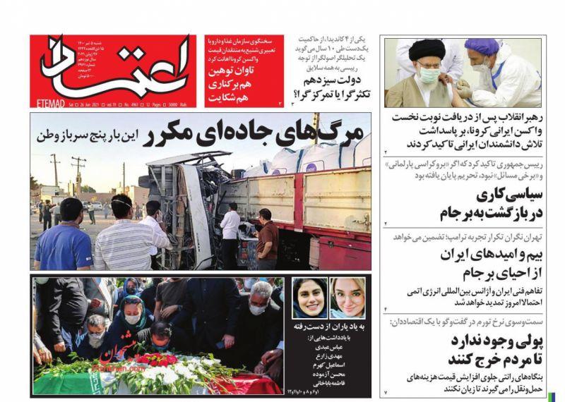 عناوین اخبار روزنامه اعتماد در روز شنبه ۵ تیر