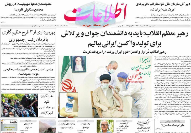 عناوین اخبار روزنامه اطلاعات در روز شنبه ۵ تیر