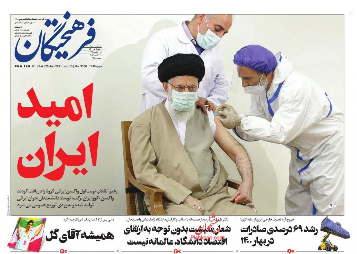 عناوین اخبار روزنامه فرهیختگان در روز شنبه ۵ تیر