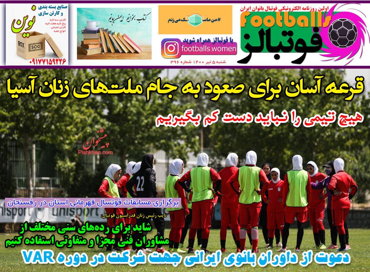 عناوین اخبار روزنامه فوتبالز در روز شنبه ۵ تیر