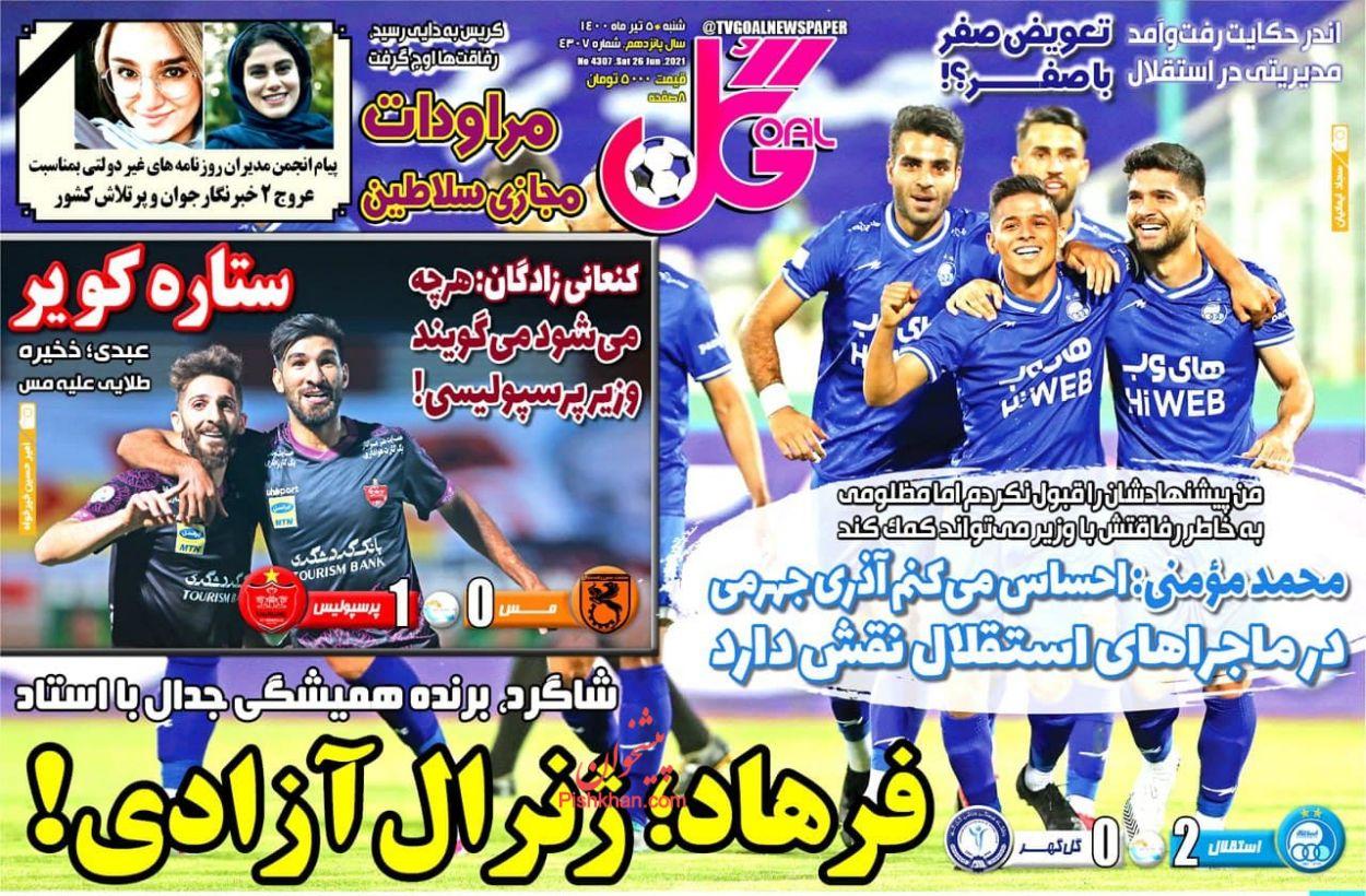 عناوین اخبار روزنامه گل در روز شنبه ۵ تیر