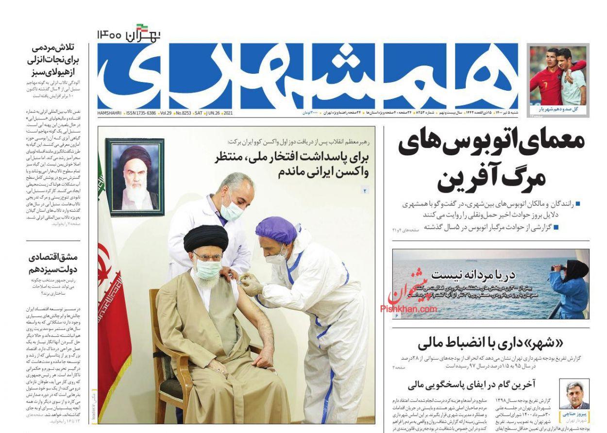 عناوین اخبار روزنامه همشهری در روز شنبه ۵ تیر
