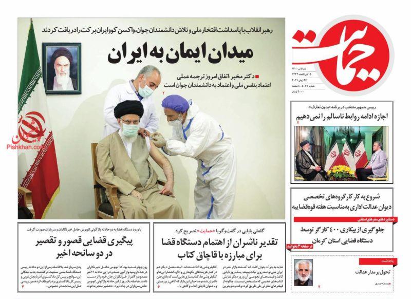 عناوین اخبار روزنامه حمایت در روز شنبه ۵ تیر