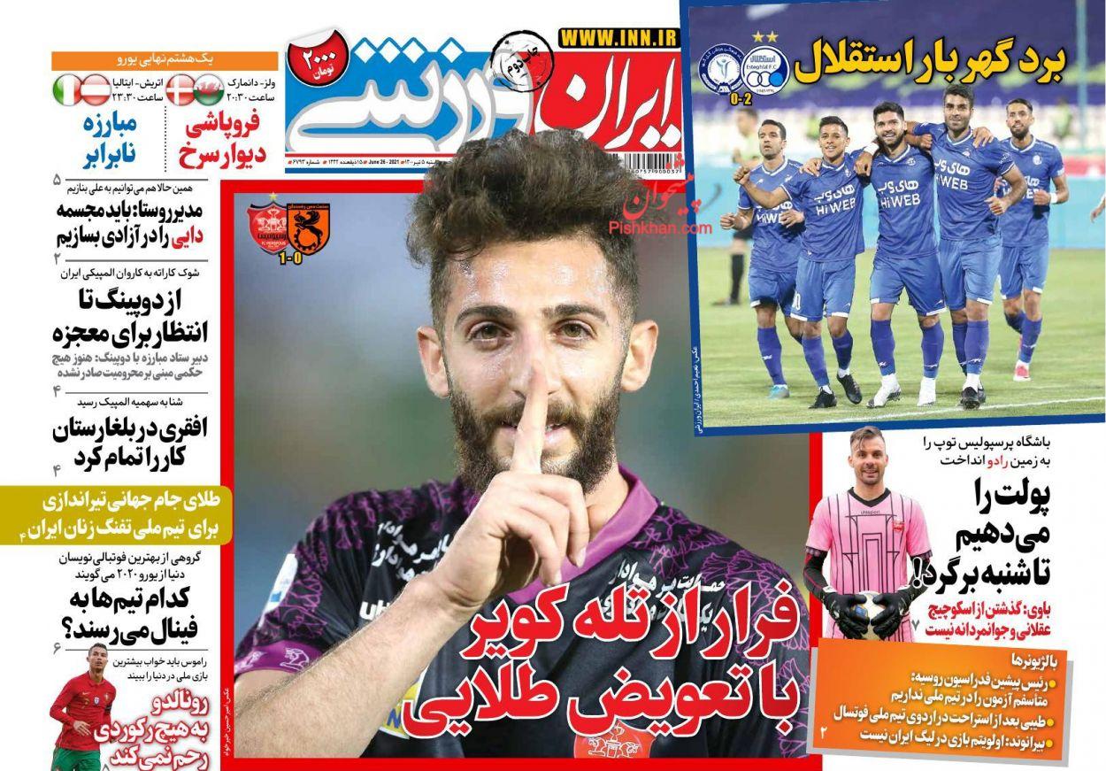 عناوین اخبار روزنامه ایران ورزشی در روز شنبه ۵ تیر