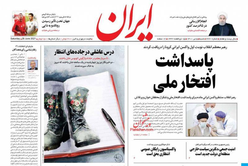 عناوین اخبار روزنامه ایران در روز شنبه ۵ تیر