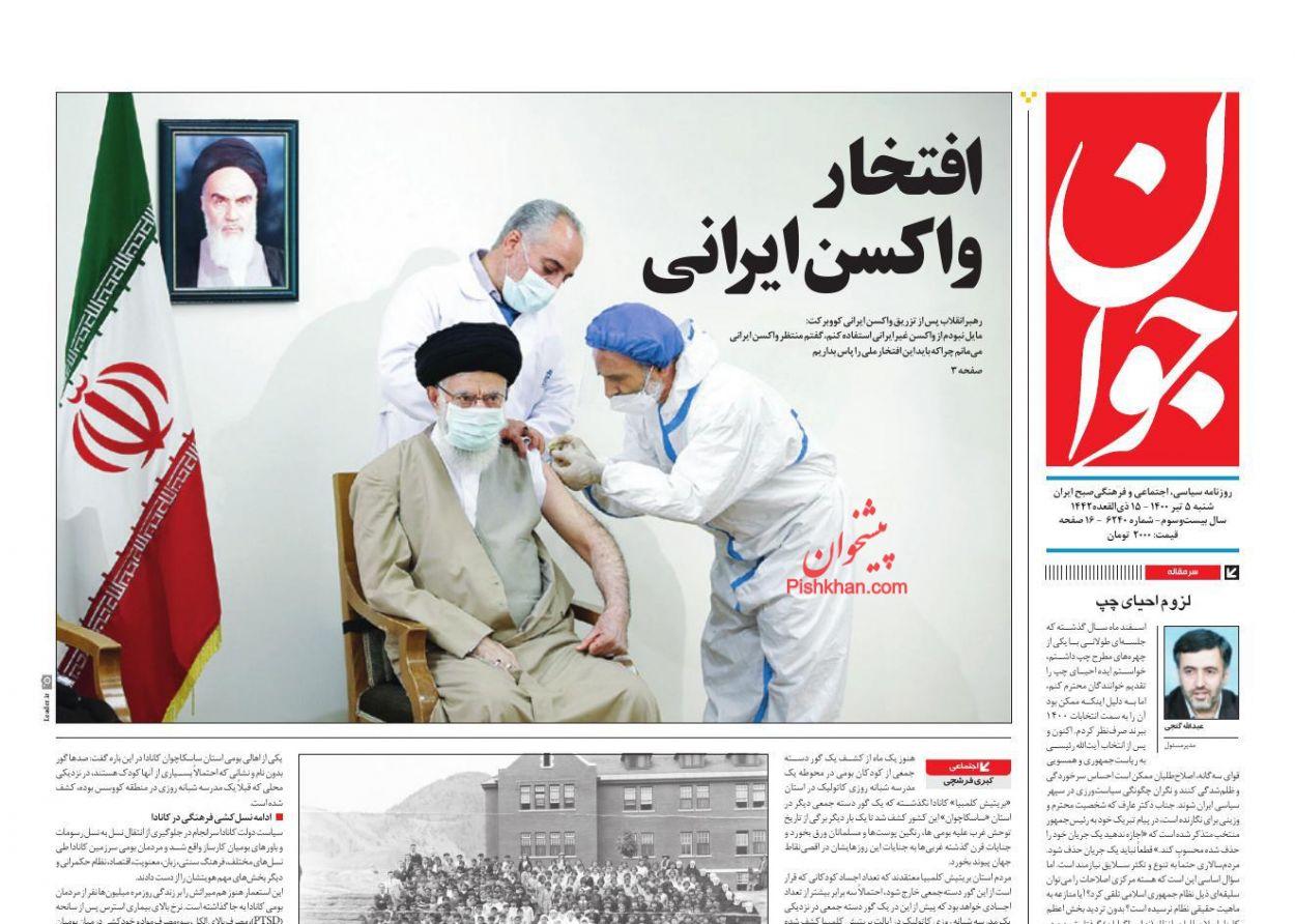 عناوین اخبار روزنامه جوان در روز شنبه ۵ تیر
