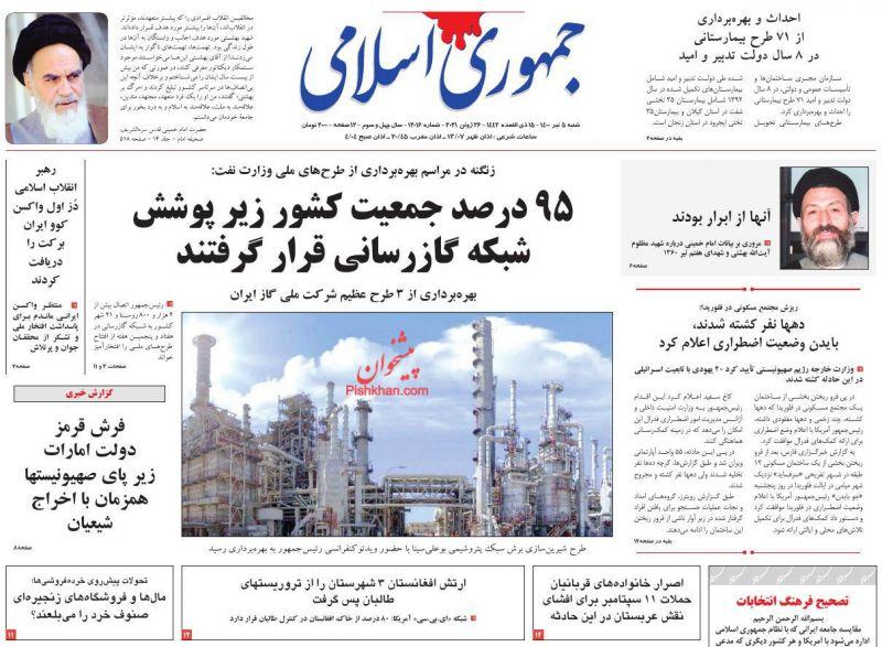 عناوین اخبار روزنامه جمهوری اسلامی در روز شنبه ۵ تیر