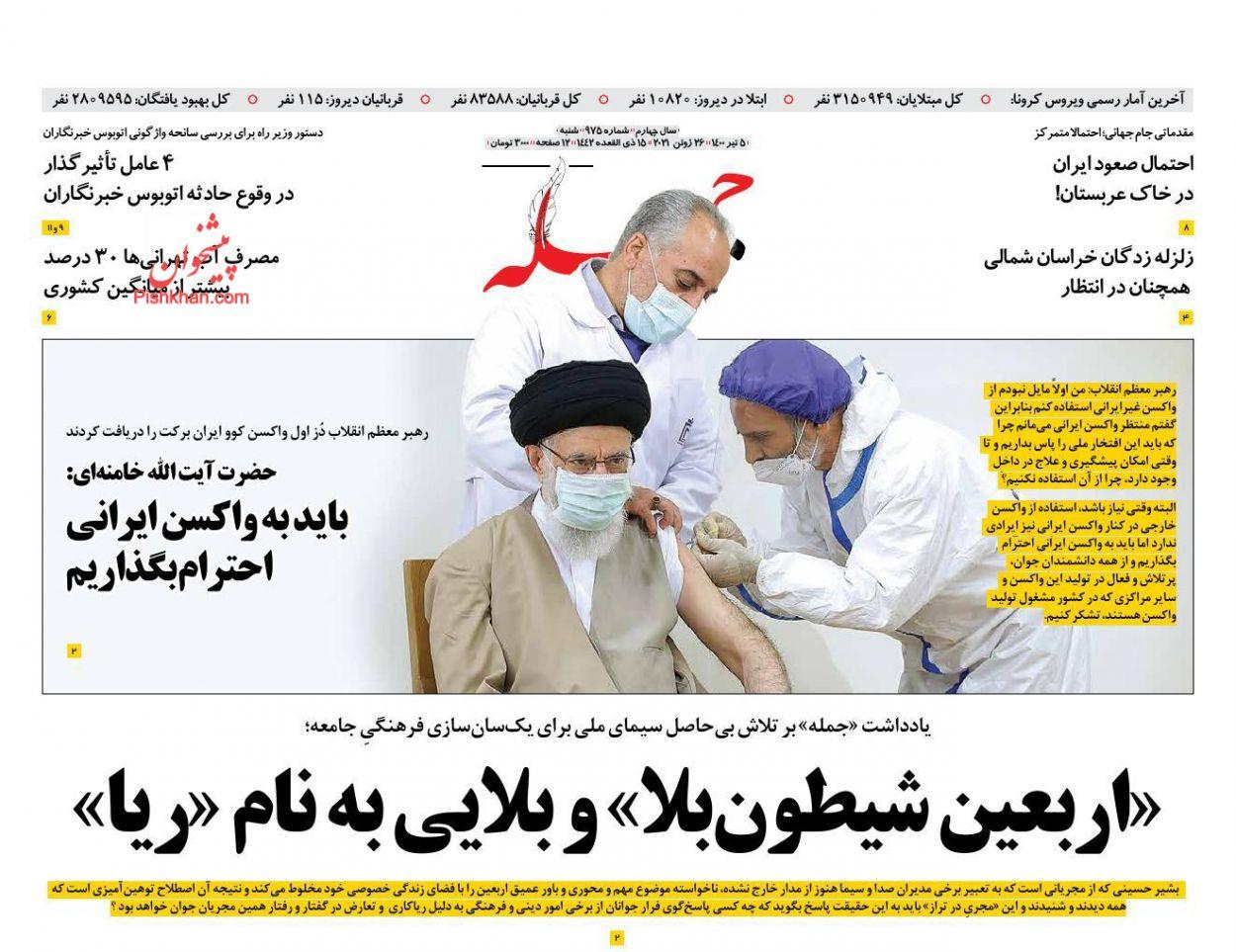 عناوین اخبار روزنامه جمله در روز شنبه ۵ تیر