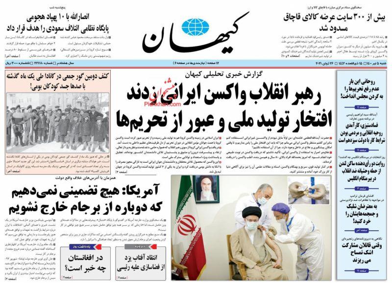 عناوین اخبار روزنامه کيهان در روز شنبه ۵ تیر