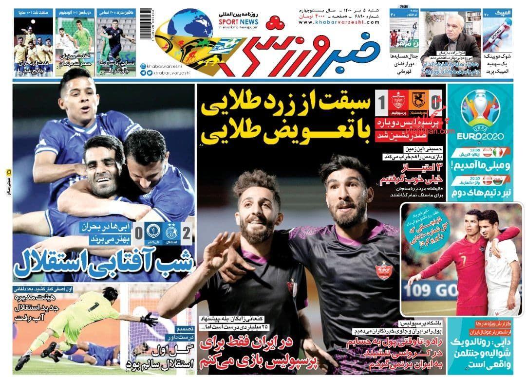 عناوین اخبار روزنامه خبر ورزشی در روز شنبه ۵ تیر