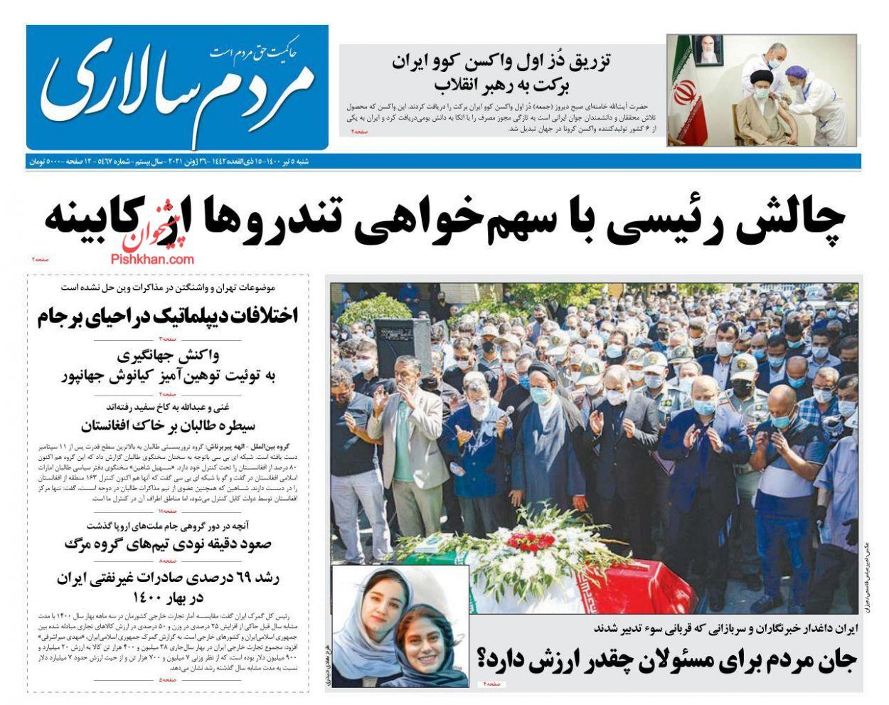 عناوین اخبار روزنامه مردم سالاری در روز شنبه ۵ تیر