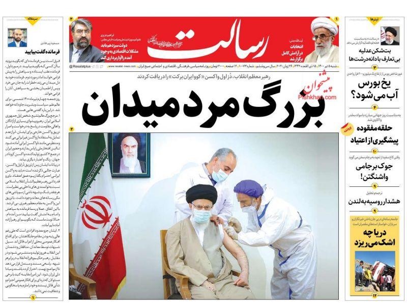 عناوین اخبار روزنامه رسالت در روز شنبه ۵ تیر