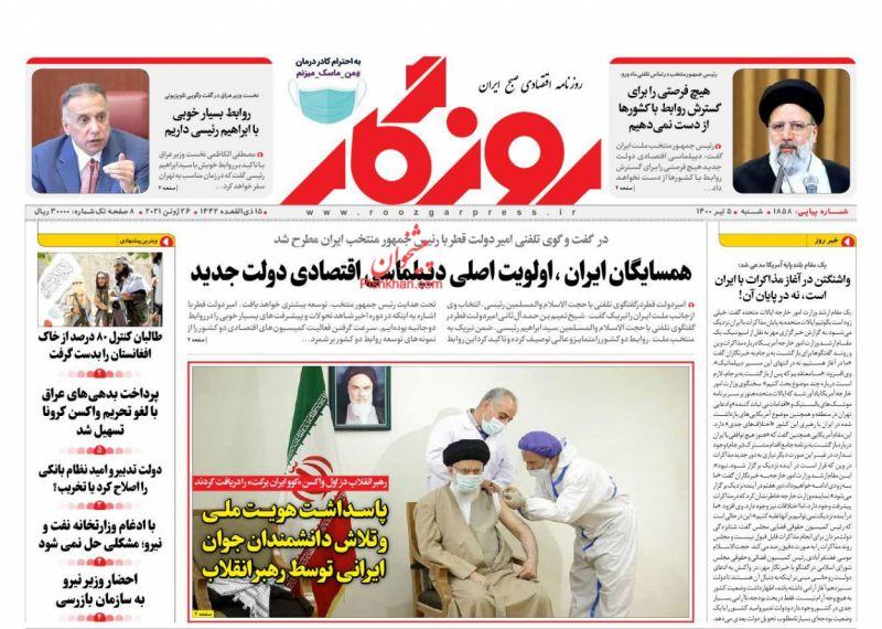 عناوین اخبار روزنامه روزگار در روز شنبه ۵ تیر