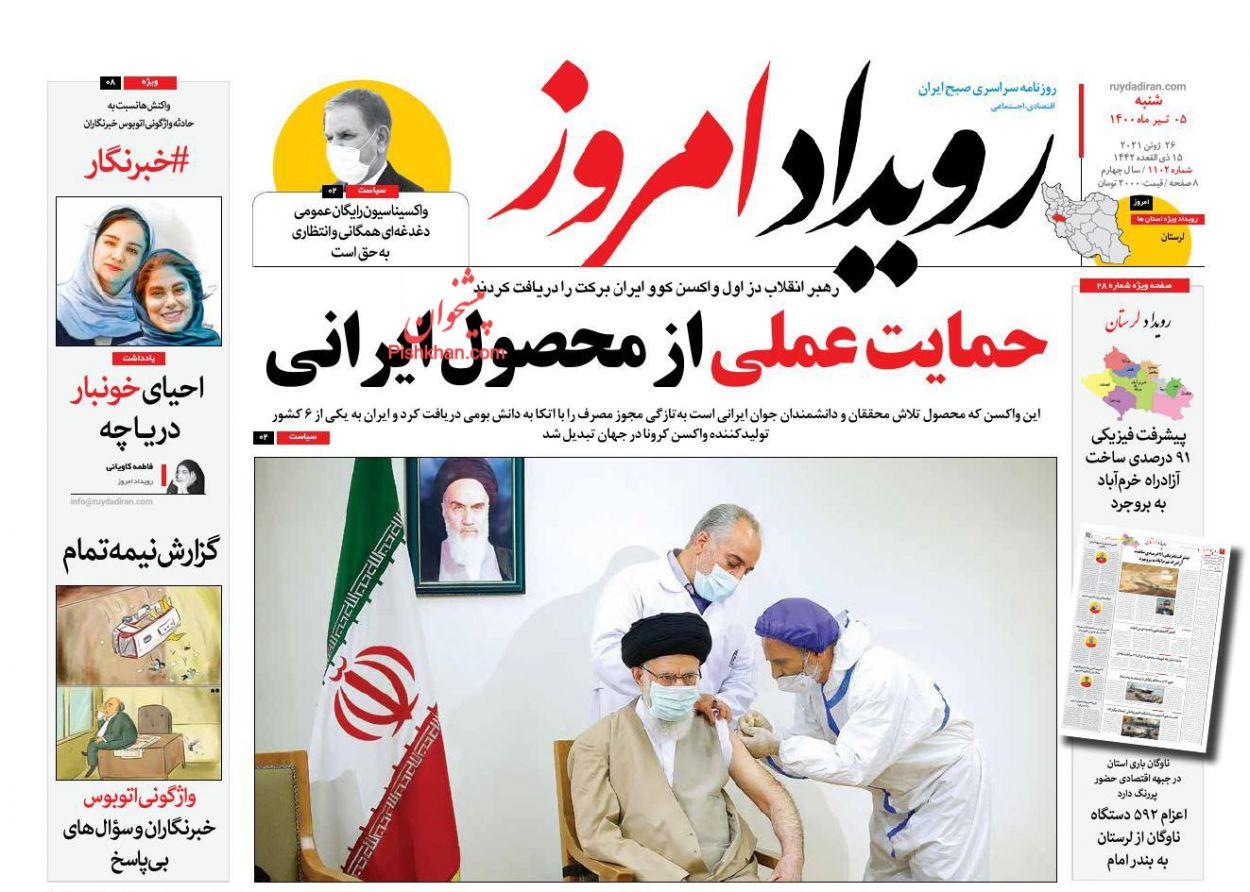 عناوین اخبار روزنامه رویداد امروز در روز شنبه ۵ تیر