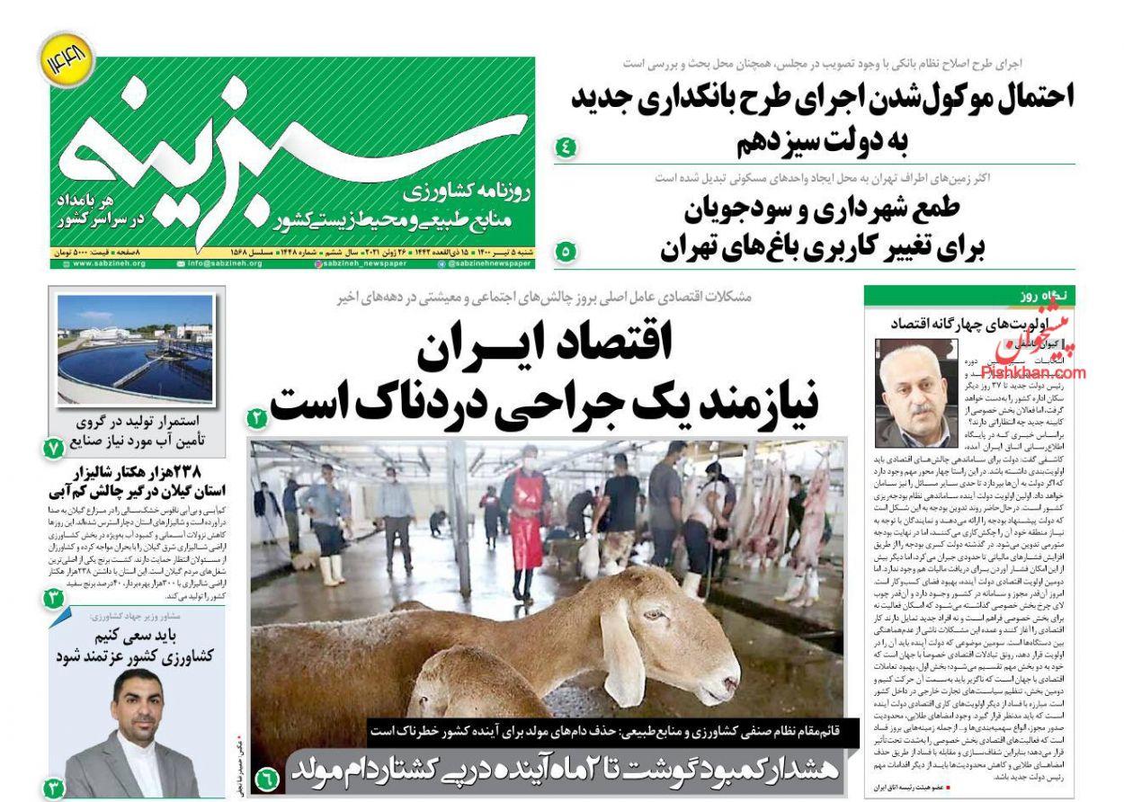 عناوین اخبار روزنامه سبزینه در روز شنبه ۵ تیر