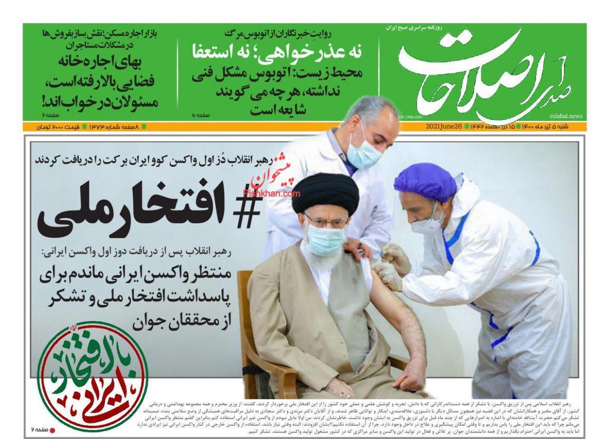 عناوین اخبار روزنامه صدای اصلاحات در روز شنبه ۵ تیر