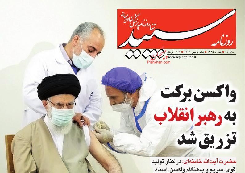 عناوین اخبار روزنامه سپید در روز شنبه ۵ تیر
