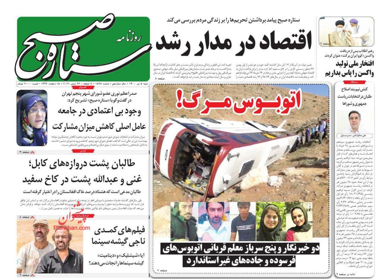 عناوین اخبار روزنامه ستاره صبح در روز شنبه ۵ تیر