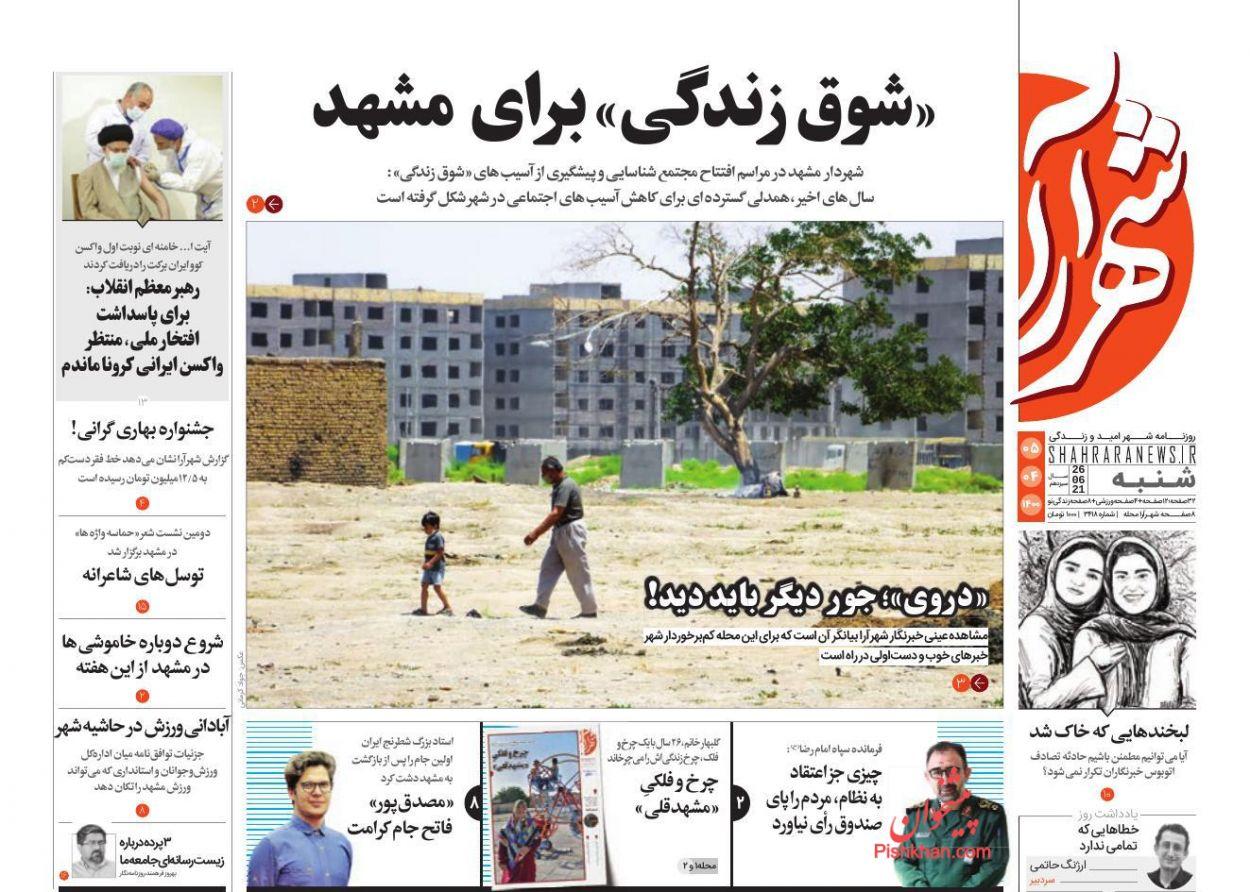 عناوین اخبار روزنامه شهرآرا در روز شنبه ۵ تیر