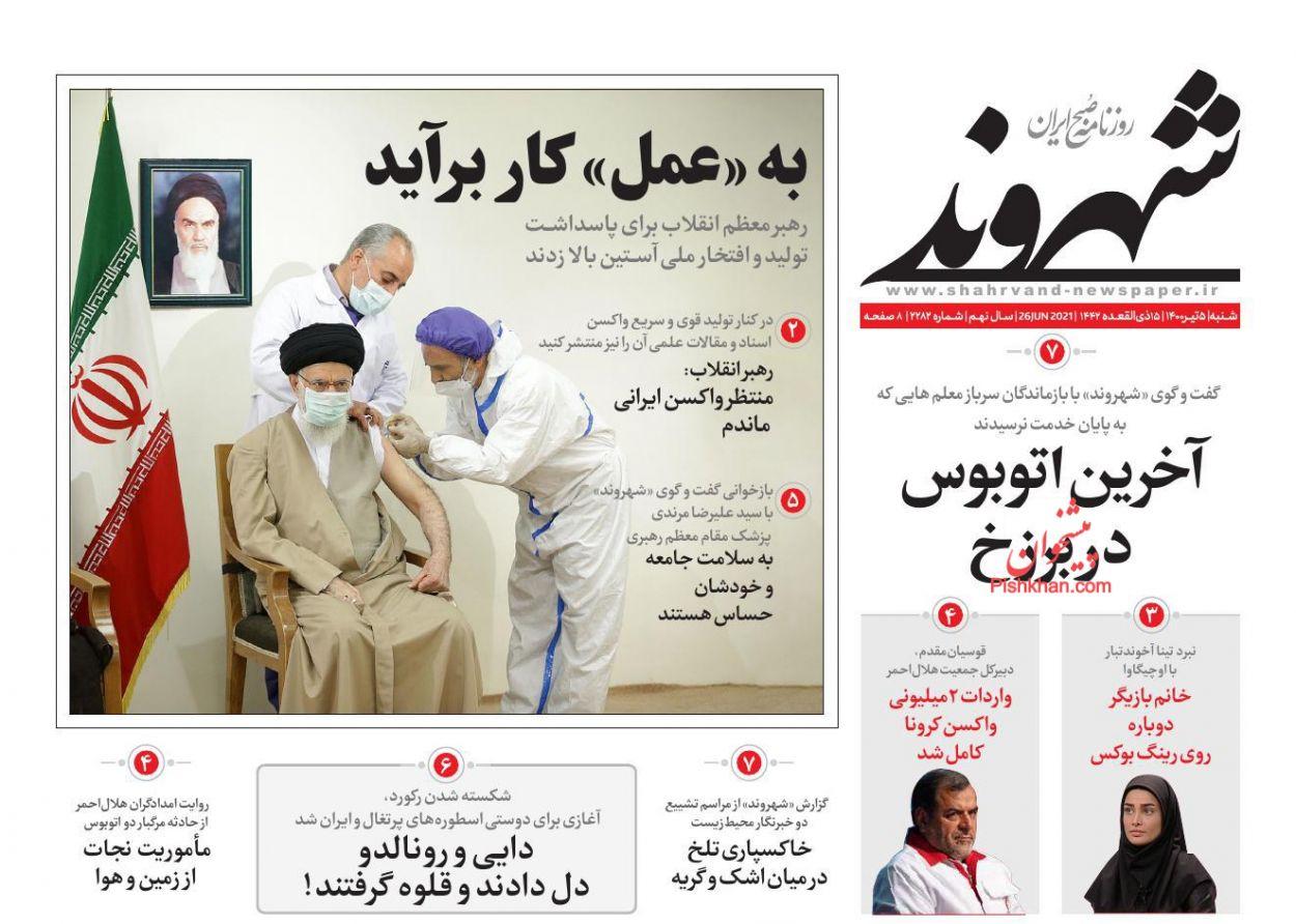 عناوین اخبار روزنامه شهروند در روز شنبه ۵ تیر
