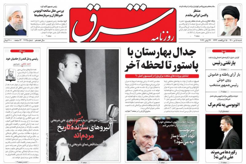 عناوین اخبار روزنامه شرق در روز شنبه ۵ تیر