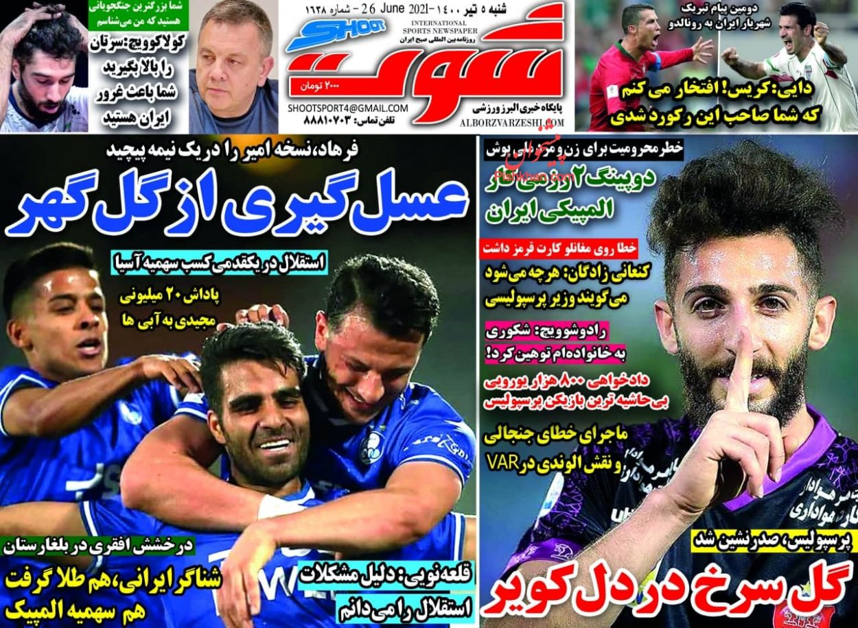 عناوین اخبار روزنامه شوت در روز شنبه ۵ تیر
