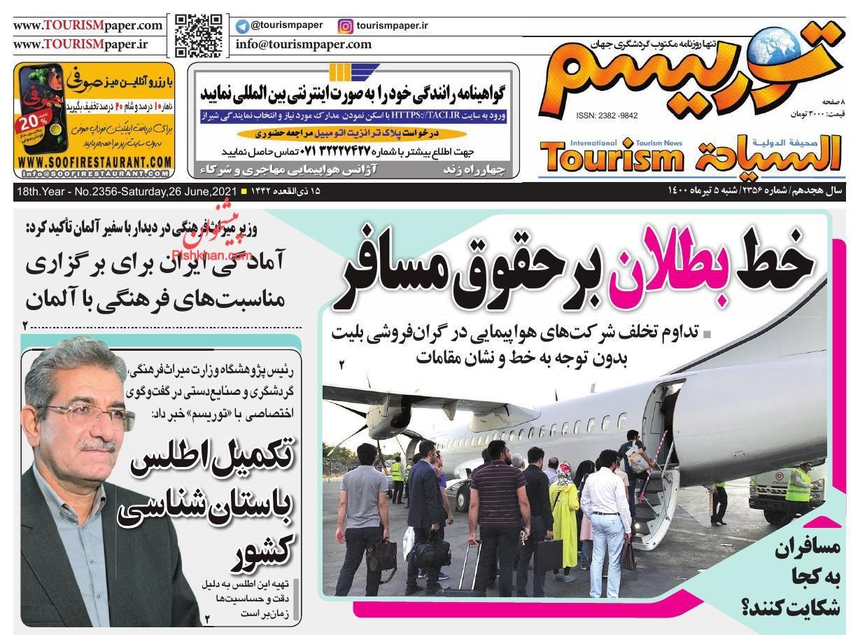 عناوین اخبار روزنامه توریسم در روز شنبه ۵ تیر