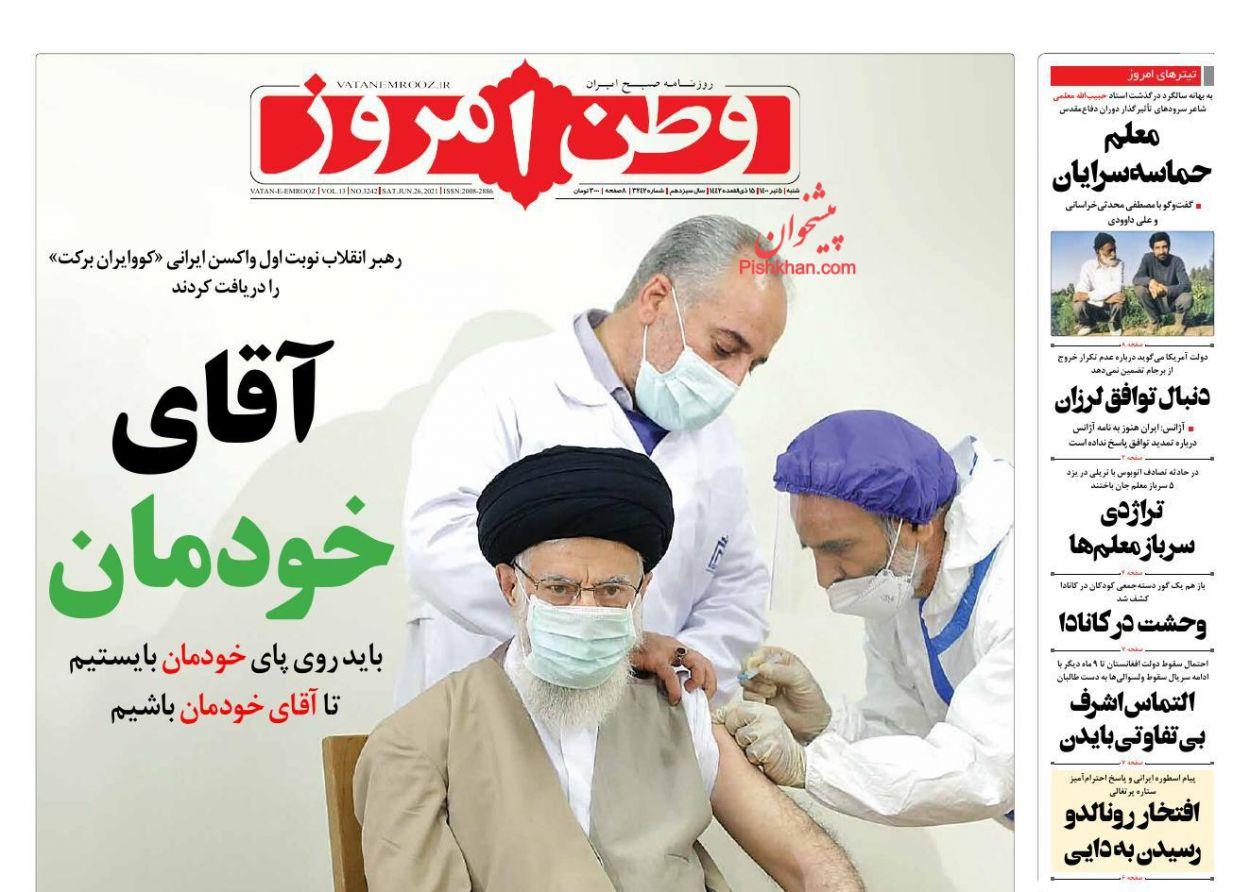 عناوین اخبار روزنامه وطن امروز در روز شنبه ۵ تیر