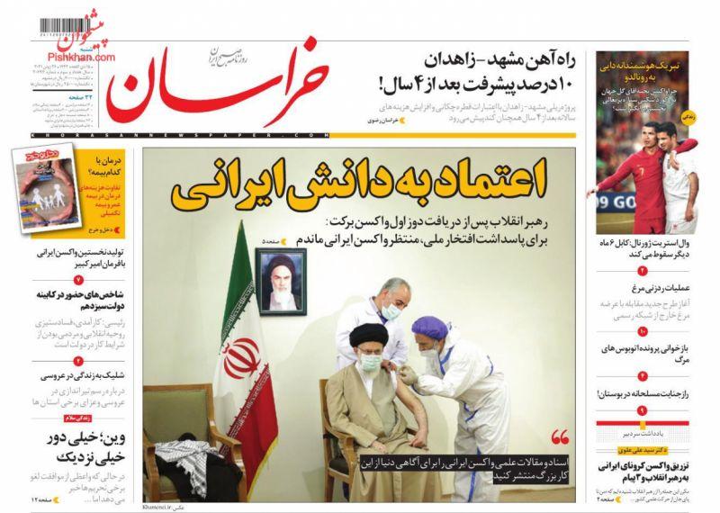 عناوین اخبار روزنامه خراسان در روز شنبه ۵ تیر