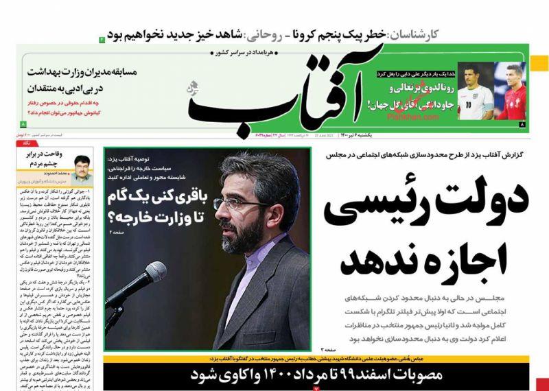 عناوین اخبار روزنامه آفتاب یزد در روز یکشنبه ۶ تیر