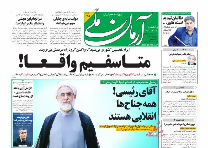 عناوین اخبار روزنامه آرمان ملی در روز یکشنبه ۶ تیر