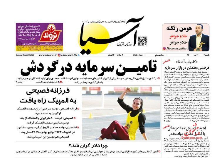 عناوین اخبار روزنامه آسیا در روز یکشنبه ۶ تیر