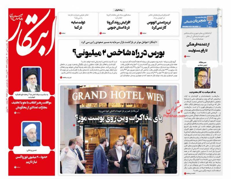 عناوین اخبار روزنامه ابتکار در روز یکشنبه ۶ تیر