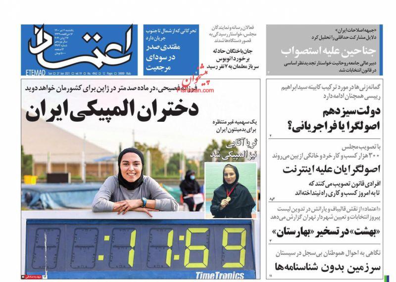 عناوین اخبار روزنامه اعتماد در روز یکشنبه ۶ تیر