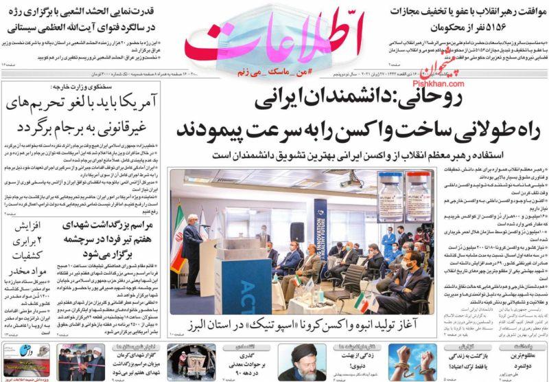 عناوین اخبار روزنامه اطلاعات در روز یکشنبه ۶ تیر