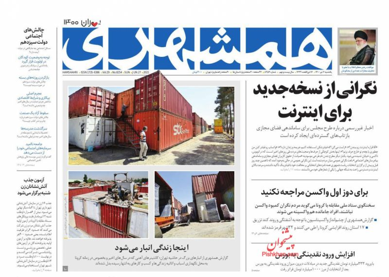 عناوین اخبار روزنامه همشهری در روز یکشنبه ۶ تیر