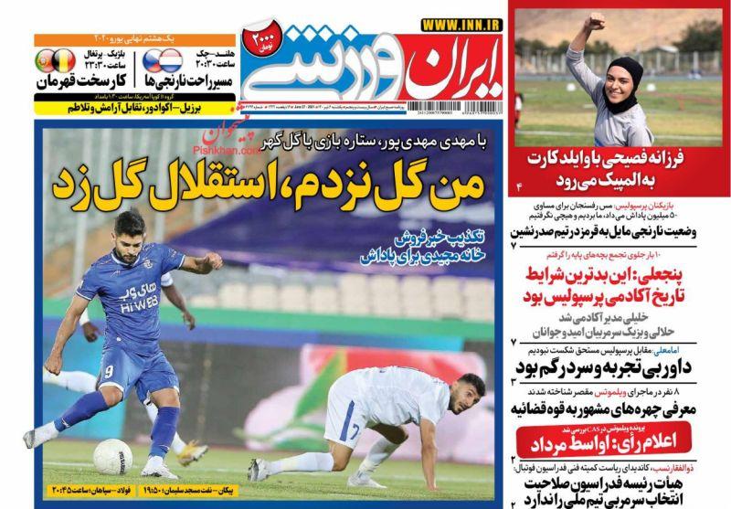 عناوین اخبار روزنامه ایران ورزشی در روز یکشنبه ۶ تیر