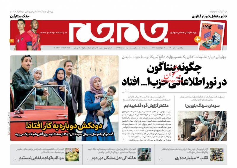 عناوین اخبار روزنامه جام جم در روز یکشنبه ۶ تیر