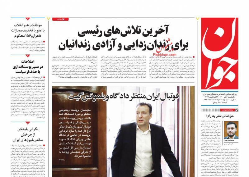 عناوین اخبار روزنامه جوان در روز یکشنبه ۶ تیر